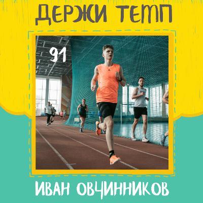 Иван Овчинников: академическая гребля и бег в Академии, чему учат в МАИ
