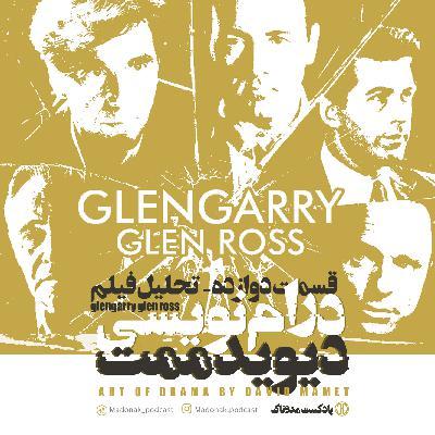 glengarry glen ross قسمت دوازده - تحلیل فیلم