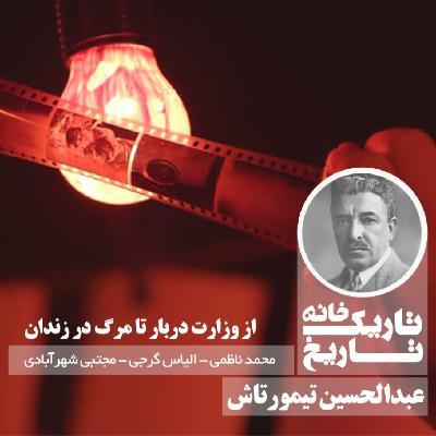 عبدالحسین تیمورتاش ؛ از وزارت دربار تا مرگ در زندان
