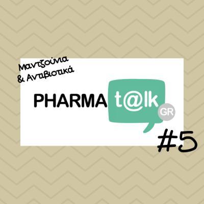 PharmaTalkGR #5 - Μαντζούνια & Αντιβιοτικά