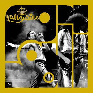 آلبوم سوم: ما قهرمانیم
