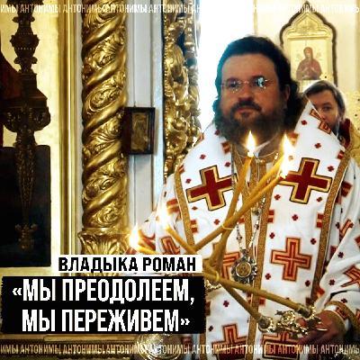 Полное интервью с архиепископом Якутским и Ленским Романом // «Антонимы» с Антоном Красовским
