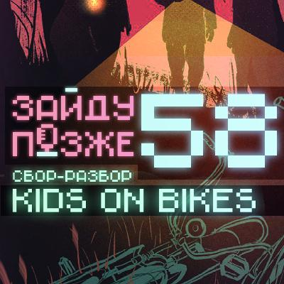 #58: Kids on Bikes - сбор-разбор