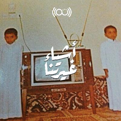 التلفزيون السعودي