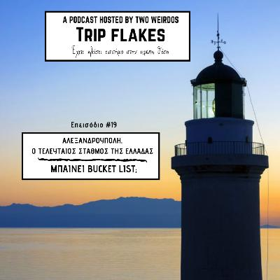 Αλεξανδρούπολη, ο τελευταίος σταθμός της Ελλάδας - 🎬The Bucket List #20