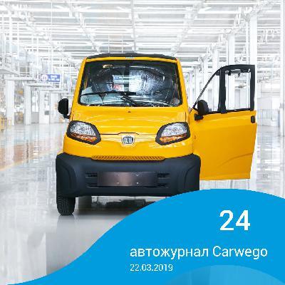 Когда дороги в России станут чище, самый дешевый авто в мире, Ferrari отзывает 2700 авто