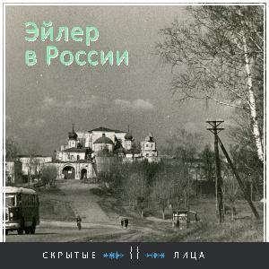 Эйлер в России - Дмитров