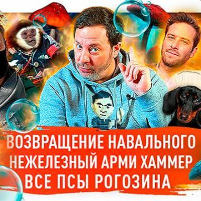 Про возвращение Навального / Нежелезный Арми Хаммер / Все псы Рогозина / Золотой PS5 / МИНАЕВ