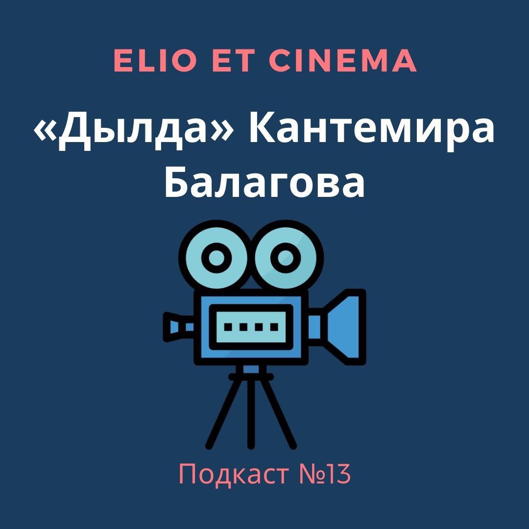 Подкаст №13. «Дылда» Кантемира Балагова
