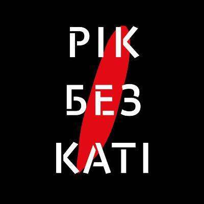 Звернення спільноти «Радіо Поділ» зі нагоди річниці смерті Катерини Гандзюк