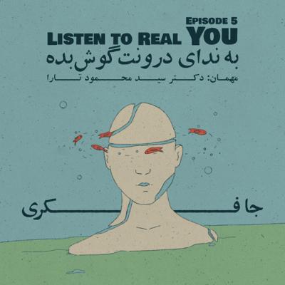 Episode 05 - Listen to Real You (به ندای درونت گوش بده)