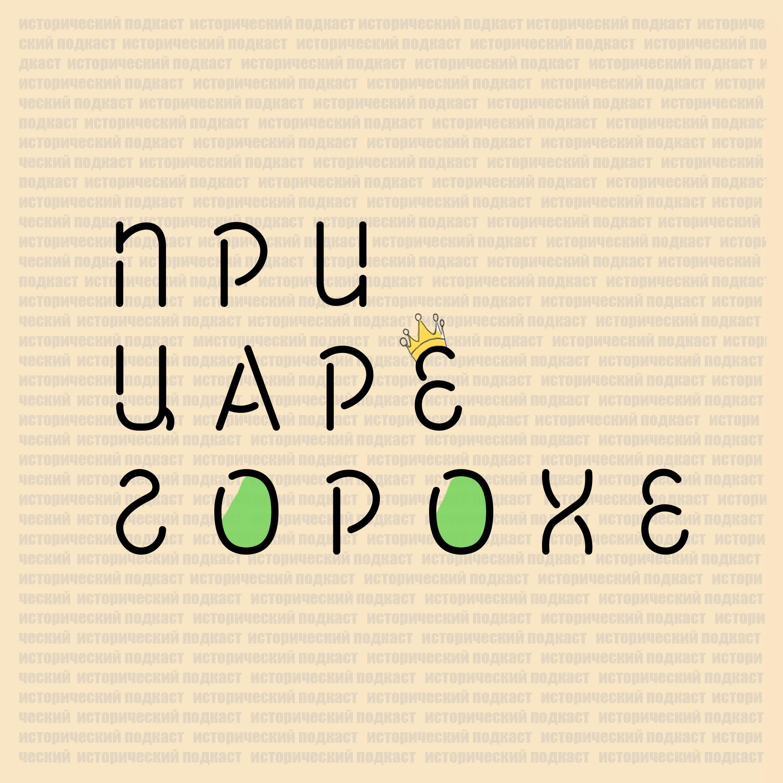 Жестокая барыня. 139 жертв помещицы Салтыковой. 18+