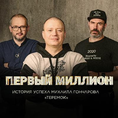 #3 Первый миллион Михаила Гончарова, основателя сети fast casual ресторанов «Теремок»