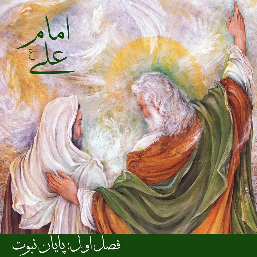 f9bdea4ad498c76a771fb932ee امام علی (ع)