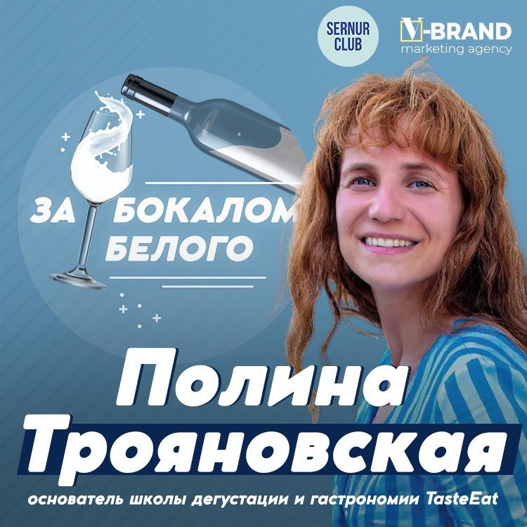 Полина Трояновская // Основатель школы дегустации TasteEat