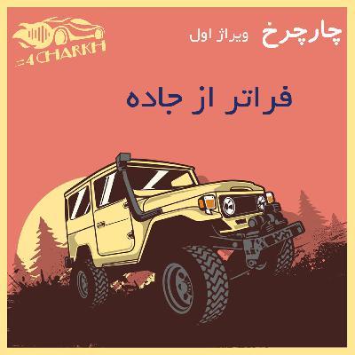 ویراژ 1 - فراتر از جاده - خودروهای آفرود