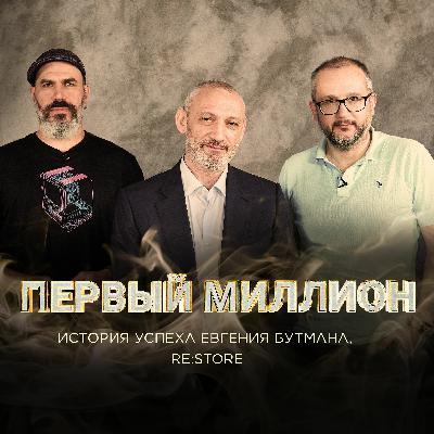 #1 Первый миллион Евгения Бутмана, основателя re:Store