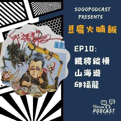 【港漫 Gary】EP10 豆腐火腩飯 - 鐵將縱橫山海遊 邱福龍