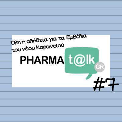PharmaTalkGR #7 - Όλη η αλήθεια για τα Εμβόλια του νέου Κορωνοϊού