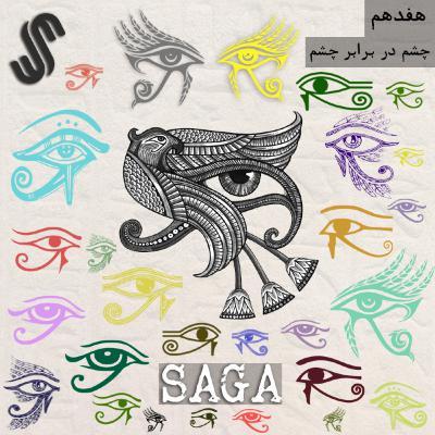 اپیزود هفدهم-اساطیر مصر-چشم در برابر چشم