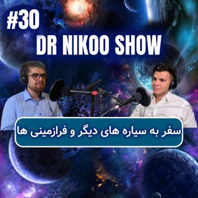 سفر به سیاره های دیگر و فرازمینی ها گپ و گفت با دکتر مصحفی کیهان شناس         DR NIKOO SHOW - #30
