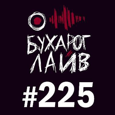 Бухарог Лайв #225: Гурам Демидов