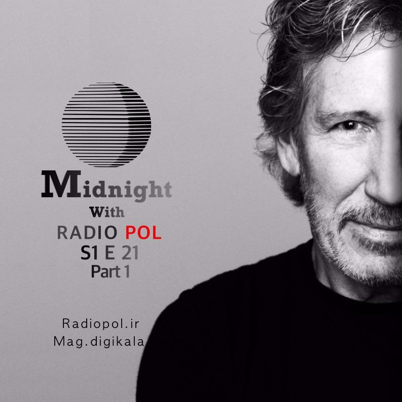 نیمه شب با رادیوپل | قسمت ۲۱ – راجر واترز