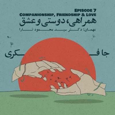 Episode 07 - Companionship, Friendship & Love (همراهی، دوستی و عشق)