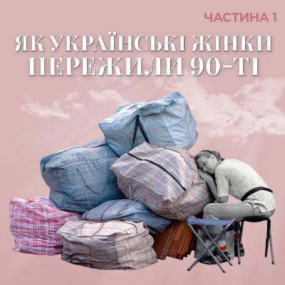 Як українські жінки пережили 90-ті. Частина 1 (озвучила Ірма Вітовська)