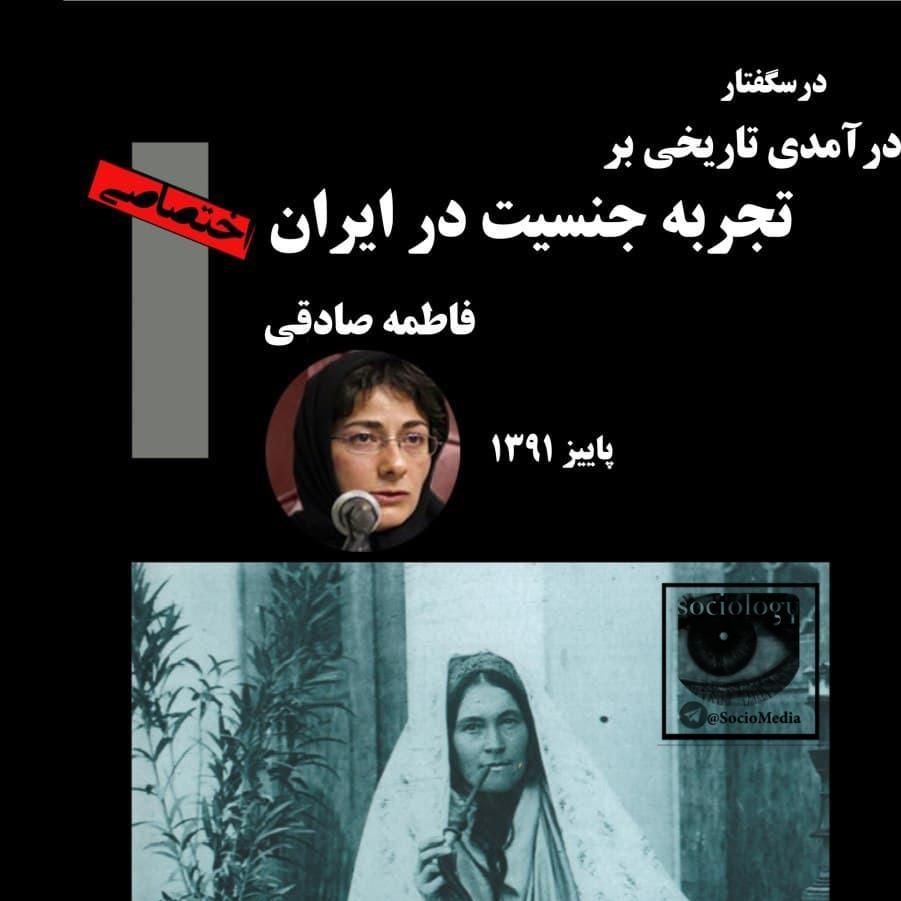 درسگفتار درآمدی تاریخی بر تجربۀ جنسیت در ایران   فاطمه صادقی-01