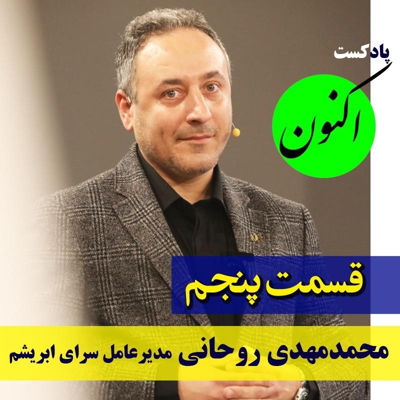 قسمت5 - زندگینامه دکتر محمدمهدی روحانی - مدیرعامل سرای ابریشم - بازارچه فرش