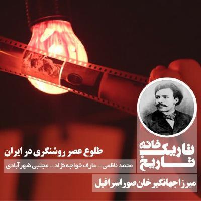 میرزاجهانگیرخان صوراسرافیل؛ طلوع عصر روشنگری در ایران