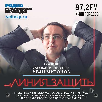 Иван Миронов: Шутка Хабиба о дагестанцах - это разжигание национальной розни и подрыв основ конституционного строя