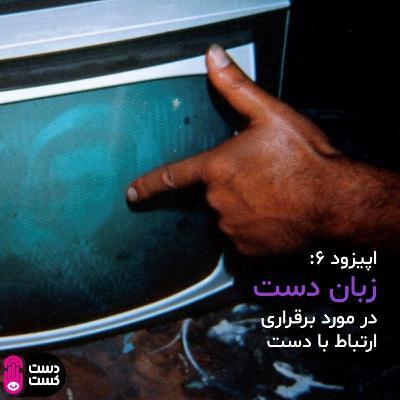 اپیزود ۰۶: زبانِ دست - ارتباط با دیگران
