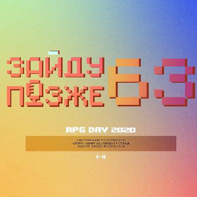#63: RPGaDay2020 - часть 1