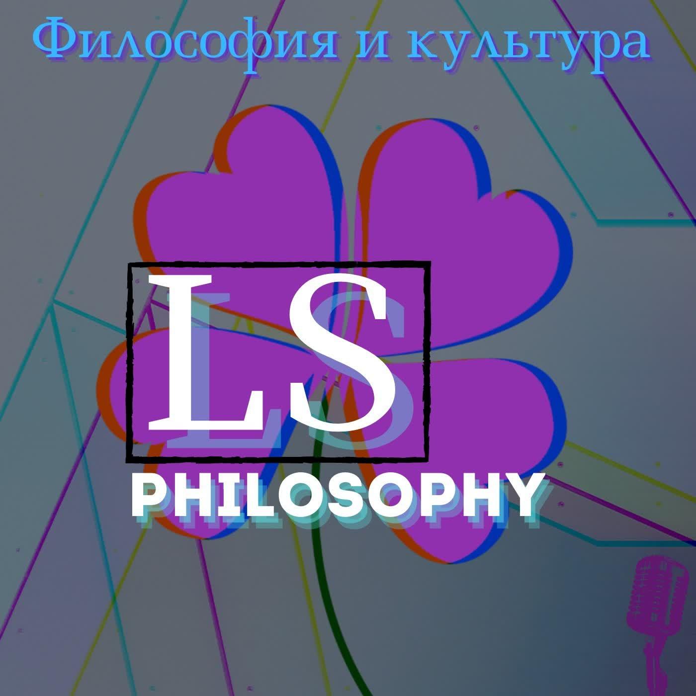 LS Philosophy | Философия и культура