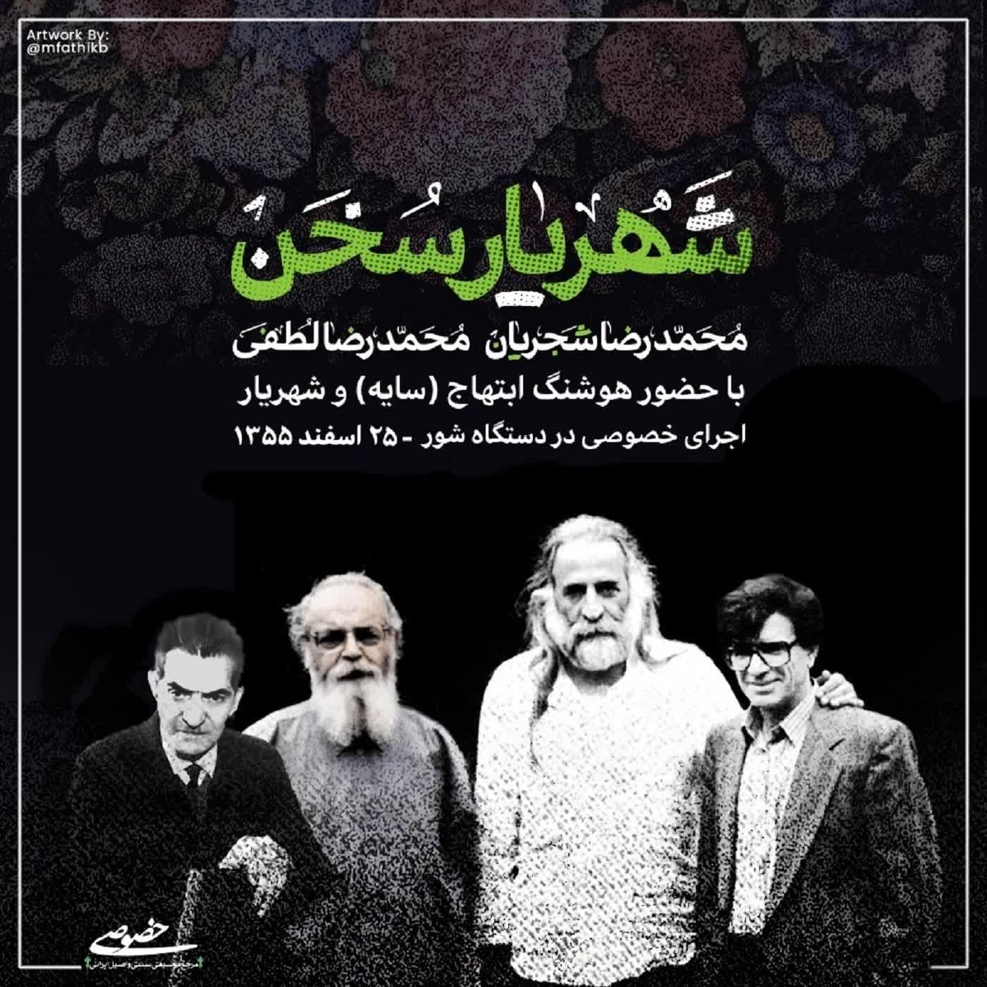 Shahriyar-E Sokhan – Shajarian, Lotfi, Shahriyar & Sayeh