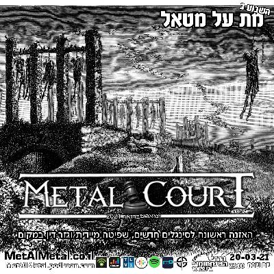 מת על מטאל 556- Metal Court Jan-Feb 2021