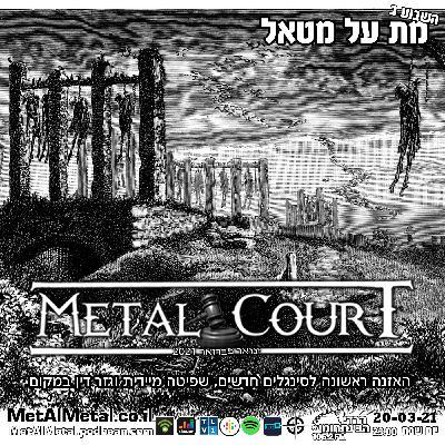 מת על מטאל 556- Metal Court Jan-Feb 2021