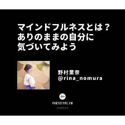 59: マインドフルネスとは?ありのままの自分に気づいてみよう(野村里奈 rina_nomura)