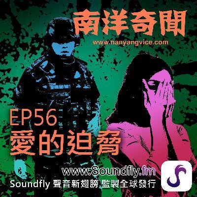 EP56  愛的迫脅