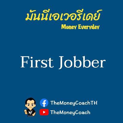 มันนีเอเวอรีเดย์ EP6: คำแนะนำการเงินสำหรับ First Jobber