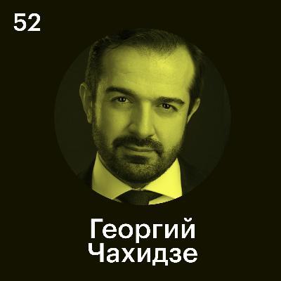 Георгий Чахидзе, Qugo: Коллектив — это не семья, а единомышленники и партнеры
