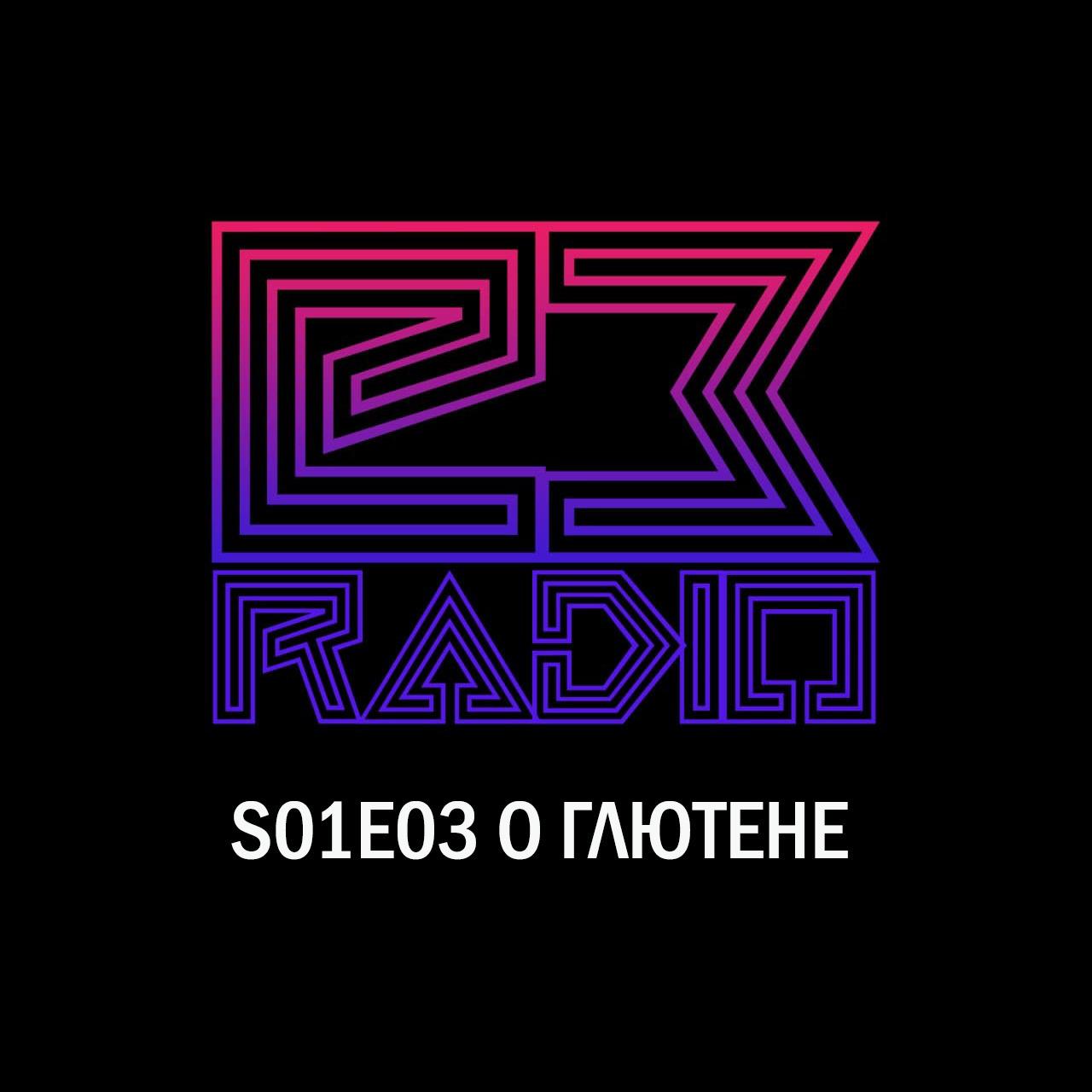 О Глютене - E3Radio - s01e03