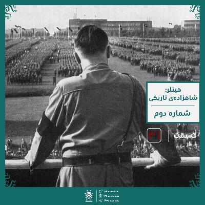 قسمت سی یک رادیو عجایب : هیتلر : شاهزادهی تاریکی