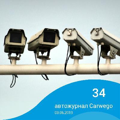 Надежные авто до 100 тысяч, отмена штрафов с камер фотофиксации и другие автоновости недели