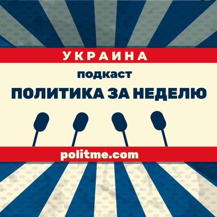 Политика за неделю    УКРАИНА