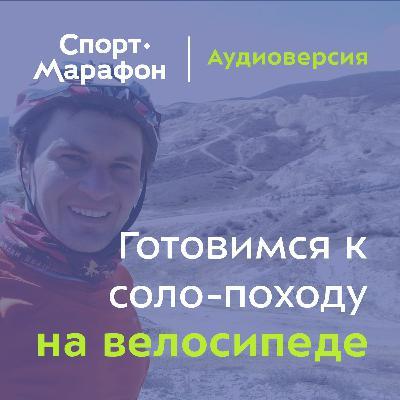 Готовимся к первому велопутешествию соло (Егор Ковальчук)   s21e18