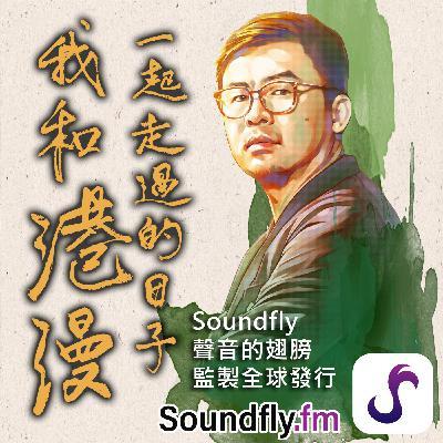 EP4 張國榮寫真集和香港神話