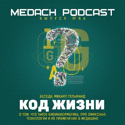 Михаил Гельфанд | Код жизни